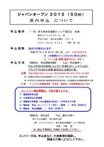 thumbnail-of-ジャパンオープン2015