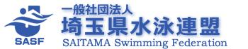 一般社団法人 埼玉県水泳連盟公式サイト