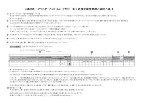 日本スポーツマスターズ申込みサンプル