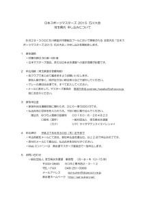 thumbnail-of-2015日本スポーツマスターズ申込みについて
