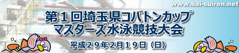 第1回埼玉県コバトンカップマスターズ水泳競技大会