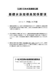 2017kisosuieiのサムネイル